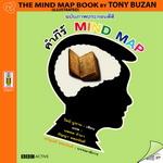 คัมภีร์ Mind Map