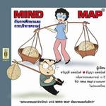 mind map กับการศึกษา
