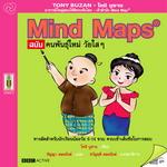 mind map คนพันธุ์ใหม่